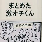 遠藤 / 4コマ漫画「まとめた激オチくん」