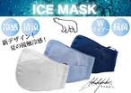 冷感清涼!不織布フィルター搭載新立体型「ICEMASK/アイスマスク」