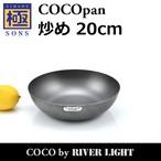 coco pan炒め20cm