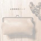 お客様オーダー専用ページ(200521a)