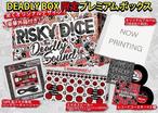 [予約受付中!!2018年11月14日発売!!] RISKY DICE / DEADLY BOX