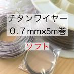 チタンワイヤー*0.7mm/ソフト×5m巻き