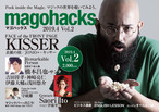 雑誌magohacks vol2