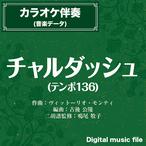 チャルダッシュ (テンポ=136) -カラオケ伴奏- 〔二胡向け〕 ダウンロード版