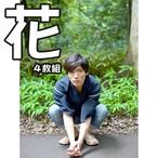 ブロマイド①【花】セット(4種入り)