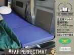 FAFパーフェクトマット