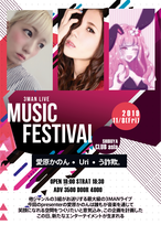 "11/8 THREE MAN LIVE  ""MUSIC FESTIVAL"""