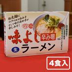 仙台味よし 辛みそ生ラーメン(4食入)