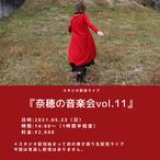 【New】5/23(日)スタジオ配信ライブチケット