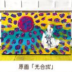 原画ビッグセール NO11「光合成」