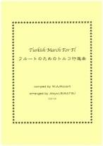 フルートとピアノのための「トルコ行進曲」