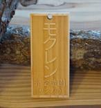 樹銘標(両面立体彫刻、墨入れ無し)、1個単位販売