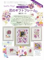 花のギフトフレーム 通信教育キット(ポーチのプレゼント付き)