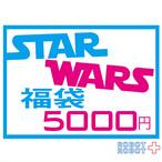 スターウォーズ系 福袋 5000円
