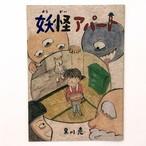 黒川恵「妖怪アパート」