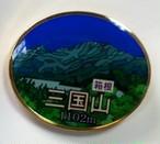 箱根 三国山 バッジ