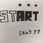 月刊シモムラナナ5月号SP「START」(初レコーディング音源)