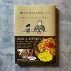 【新刊】四十九日のレシピのレシピ | 伊吹 有喜, なかしま しほ, 七字 由布