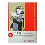 和綴じノートA6 美人図-赤