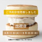 【8月11日-8月23日出荷分】ふわふわ わぬき ミルククリーム5個と小豆クリーム5個セット