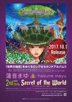 CD 2nd album【Secret of the World】蓮音まゆ