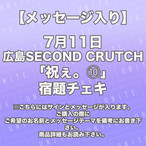 宿題チェキ 〈7/11 ライブ当日チェキ〉