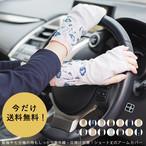 おさんぽアームカバー ショート 57120003(日本製)