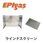 EPIgas(イーピーアイ ガス) ウインドスクリーン アウトドア 冬 キャンプ グッズ サバイバル スチール 雪山 風防 A-6502