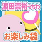 ジャニーズWEST 濵田崇裕さん うちわ おたのしみ袋