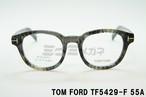 【正規取扱店】トムフォード TOM FORD TF5429-F 55A メガネ フレーム ボスリントン アジアンフィット