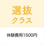 体験費用(選抜クラス)