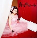 劇団癖者 第五回公演 提供シングル「真夜中ガール」CD-R (公演版ジャケット)