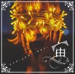 【CD】「宙ぶらりん」ライターイチキューゼロイー