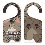 猫がいます(キジトラ)[1061] 【全国送料無料】 ドアノブ ドアプレート メッセージプレート