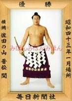 昭和43年1月場所優勝 横綱 佐田の山晋松関(6回目の優勝)