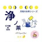 いたわりのお茶シリーズ D(ティーバッグタイプ)