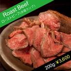 黒毛和牛のローストビーフ 赤霜ランプ (200g)