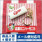 カープ応援ミニハーモニカ白(K032)