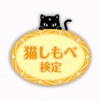 【猫しもべ検定合格者限定:1種類・100枚】愛ネコちゃんオリジナル名刺(ニャにもん名刺)印刷