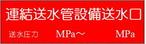 連結送水管設備送水口 送水圧力MPa〜MPa  G017