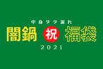 中身ダダ漏れ「闇鍋福袋2021」
