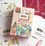 易占いカード (幸せを運ぶ 64枚 のカード)