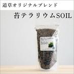 苔テラリウム作製用SOIL 苔テラリウムの土