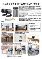 ハンファ ホームセキュリティカメラ SmartCam A1(スペシャルセット)