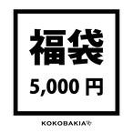 【福袋】定価15,940円相当