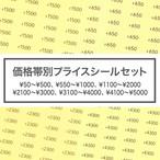 【プライスシール 価格帯別 500枚セット 】 値段シールセット 10×5mm クリア