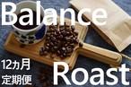 【12ヵ月定期便】4種飲み比べ・バランスアロマ柔らか優しいローストセット
