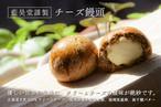 【ご自宅用】チーズ饅頭《10個セット》