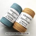 <Garn Huset I Kinna> 8/2 Bomull (Color) / スウェーデン コットン糸 (綿/カラー)