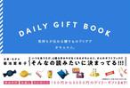 【本】DAILY GIFT BOOK 気持ちが伝わる贈り物アイデア